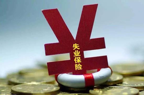 河南失业保险推出系列惠企惠民新举措 每月增加104元