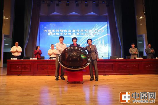 河南省网络安全宣传周校园日暨河南网络安全教育基地启动