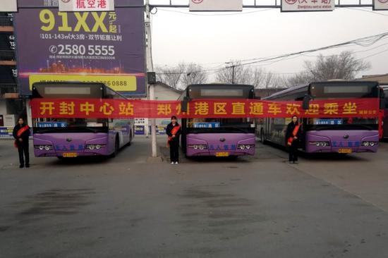 港开公交开通啦,郑汴港往来更便捷!