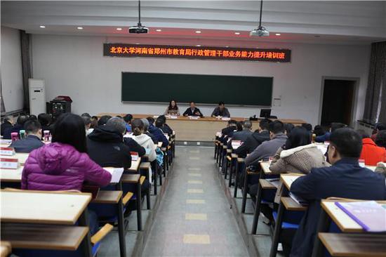 郑州市教育局行政管理业务能力提升培训班开班仪式