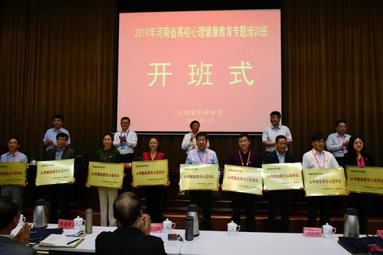 2019年河南省高校心理健康教育专题培训班成功举办