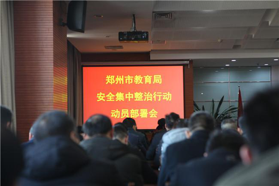 郑州市教育局召开安全集中整治行动动员部署会