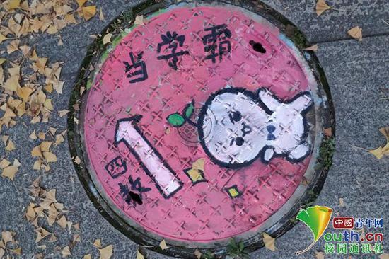 """图为""""学霸""""井盖涂鸦。中国青年网通讯员 王东林 摄"""