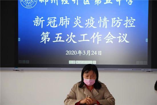 郑州经开区第五中学召开疫情防控安全会议
