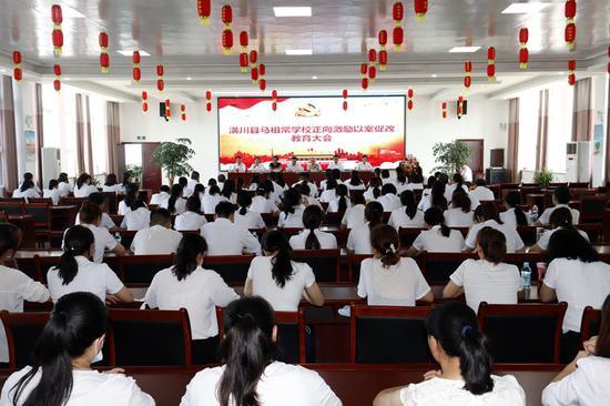 潢川县马祖常学校召开正向激励以案促改教育大会