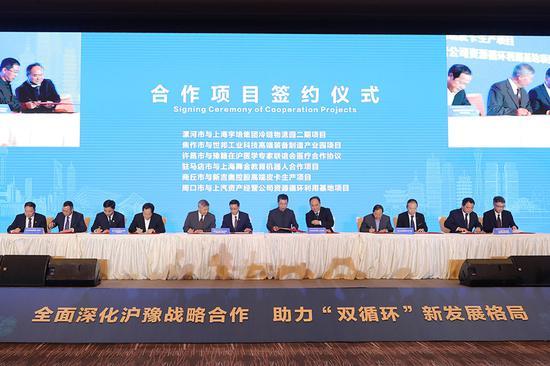 沪豫合作交流会暨项目签约仪式在上海举行