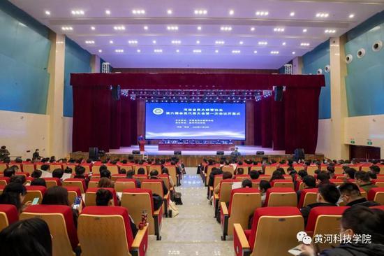 省民办教育协会第六届会员代表大会暨理事会在黄河科技学院召开