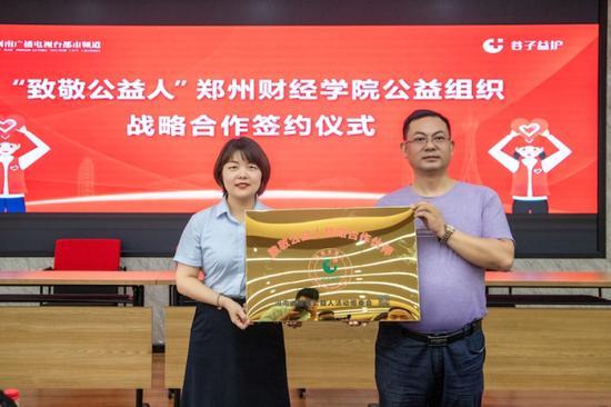都市频道二基金负责人王舵为郑州财经学院志愿服务队授牌