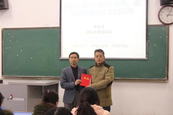 清华大学导师在平顶山学院讲学