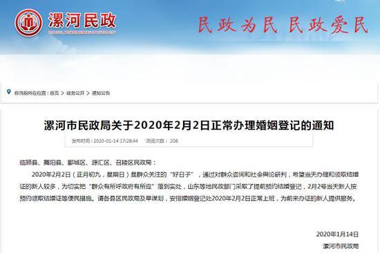 """""""20200202""""想领证?河南7市4县区为新人加班办理"""
