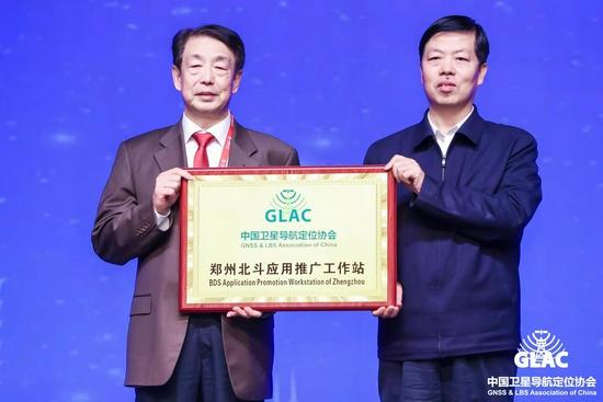 又一盛会在郑州举办!中国北斗应用大会暨中国卫星导航与位置服务第十届年会开幕