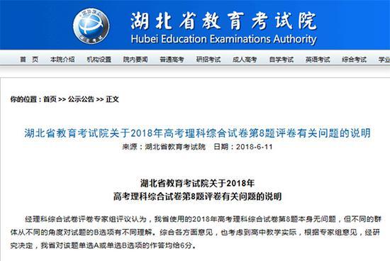 湖北省教育考试院公告