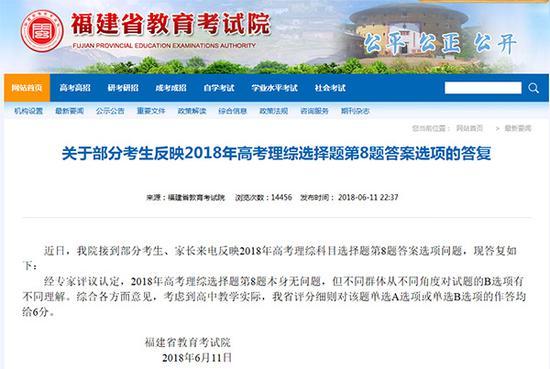 福建省教育考试院公告