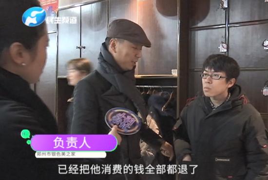 博士郑州理发店遭遇天价纹眉 收费高达11.98万元!