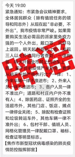 """网传""""焦作疫情防控明天执行六个一律""""?官宣:没这事!"""