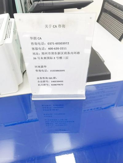 省社保中心的公示牌上,只公示出了两家收费办理数字证书企业的联系方式。