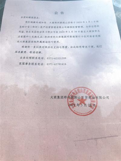 大商在郑州连撤四店 商户欲哭无泪:大把的钱扔进去了