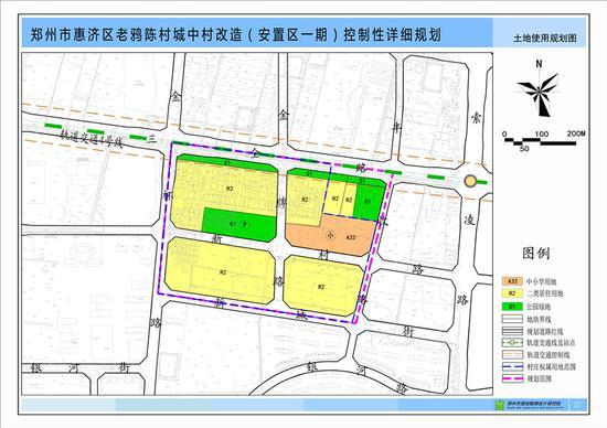 郑州老鸦陈村城中村改造(安置区一期)控制性详细规划出炉