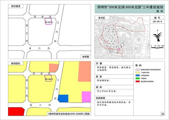 """未来郑州市区将实现""""300米见绿、500米见园"""""""
