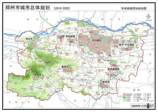 郑州城市总体规划来啦 2020年长这样 图