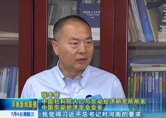 中国社科院人口与劳动经济研究所所长中国劳动经济学会会长张车伟