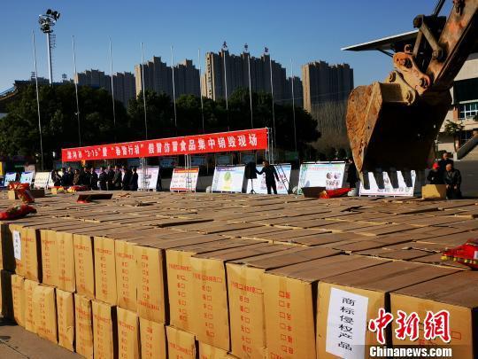 河南漯河集中销毁6.2吨假冒仿冒食品。 韩章云 摄