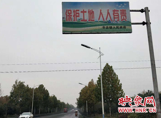 """辛店镇政府""""保护土地 人人有责""""自宣广告牌"""