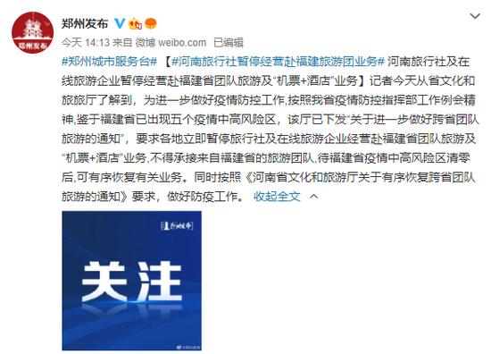 河南旅行社暂停经营赴福建省旅游团