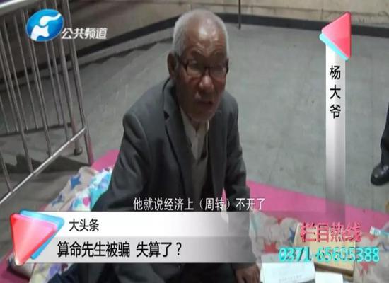 算命先生被骗数万露宿郑州街头 神算子都失算了