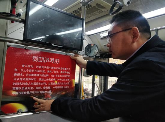 乒乓球主题车厢亮相郑州(图)