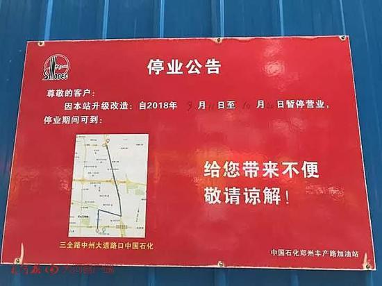 郑州多处加油站集中歇业 收好这份攻略避开排长队