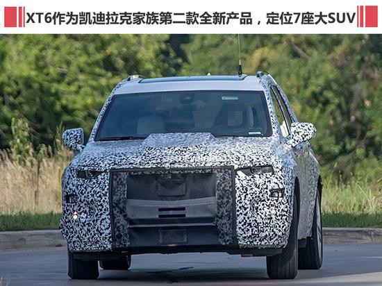 凱迪拉克將推出5款新車 XT6有望明年上市