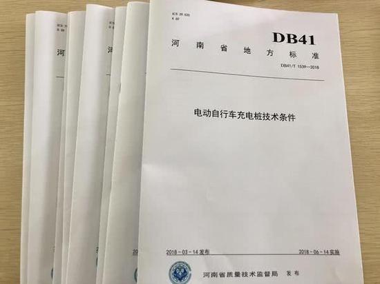 """河南出台电动车充电桩地方标准 能手机""""遥控""""_要闻_中原网视台"""