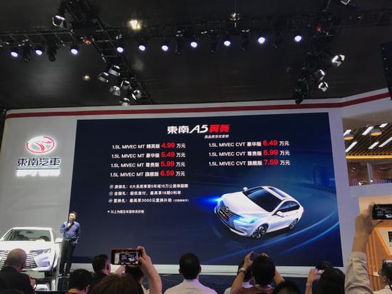 总设计师张雪龙宣布东南A5翼舞官方指导价为4.99-7.59万元