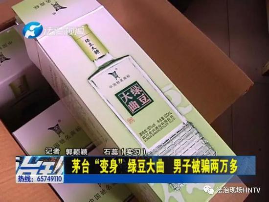 """茅台变身""""绿豆"""" 延津男子网购老酒被骗两万多"""