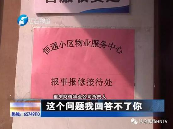 随后,记者与恒通小区业主委员会的李主任取得了联系。