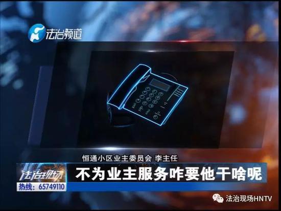 来源:河南广播电视台法治频道19:20《法治现场》