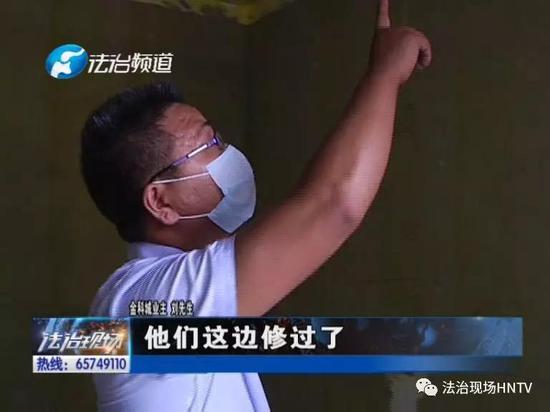 刘先生说,发现问题后,他就向开发商进行了反映,但是结果并不满意。