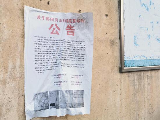 """济源一通信基站被""""逼停"""" 所在村庄变""""孤岛"""""""