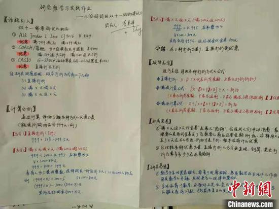 """图为武钢三中学生的""""省钱攻略"""" 武钢三中供图"""