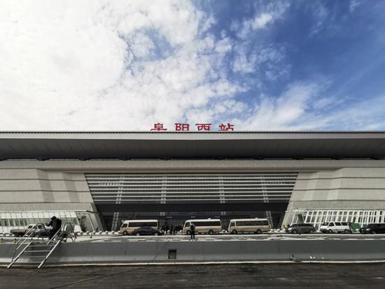 即将完工的阜阳西站
