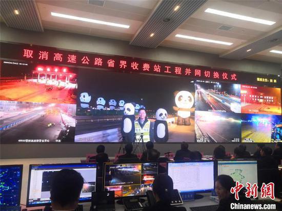 图为取消高速公路省界收费站工程并网切换仪式河南会场。河南省交通运输厅供图