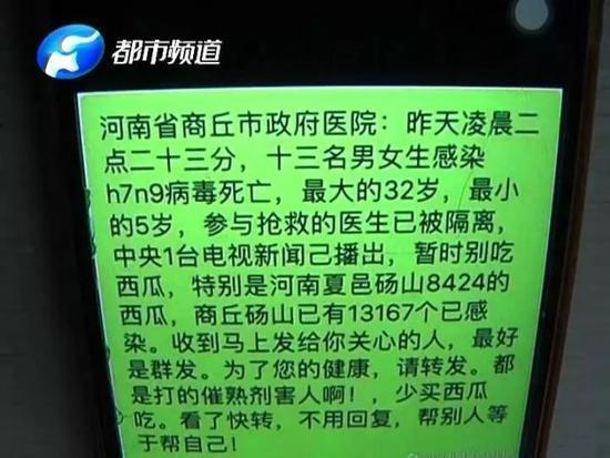 吃西瓜真的会得H7N9吗?
