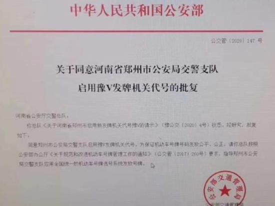 郑州将启用豫V号牌 成河南首个启