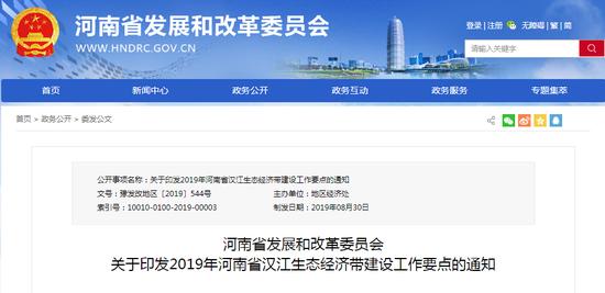 河南汉江生态经济带建