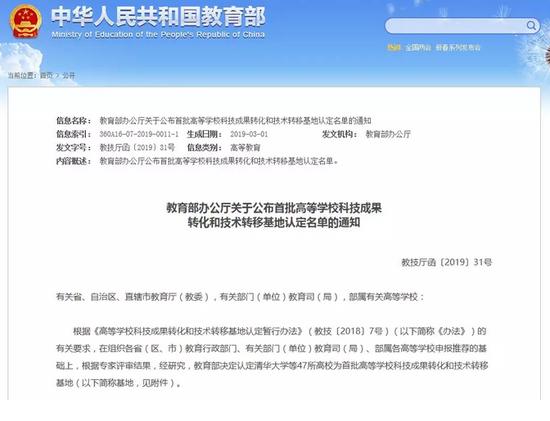 全国首批!河南科技大学入选教育部榜单