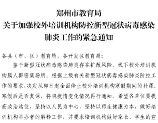 郑州:即日起全面停止校外培训机