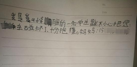 鹤壁小学生骑车剐蹭汽车留纸条道歉 车主:不用赔