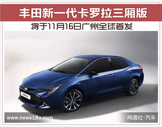 丰田新一代卡罗拉三厢 将在广州全球首发