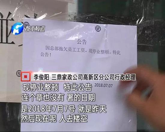 随后,记者又联系了三鼎家政郑州总公司负责人史新敏。